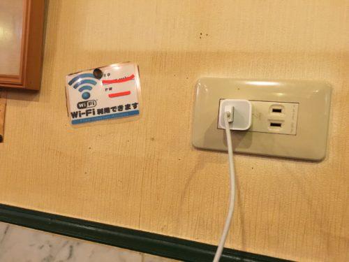 「自由にお使いください!」という『コンセント』と『Wi-Fi』