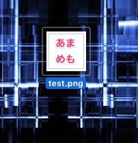 透過前のpng形式の画像